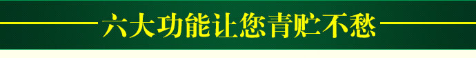 如金青贮饲料发酵剂