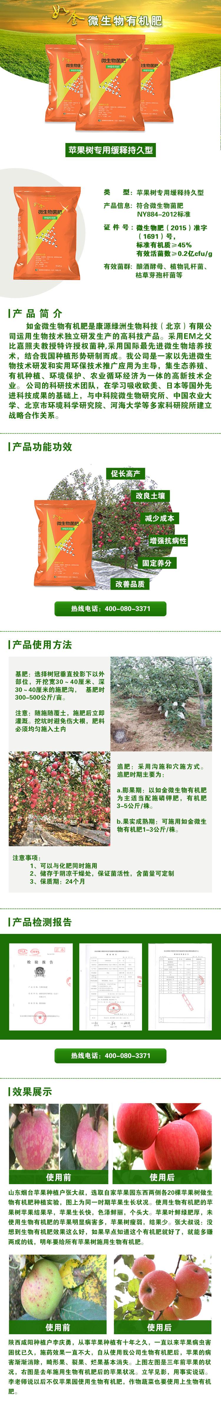 如金生物有机苹果树2.jpg
