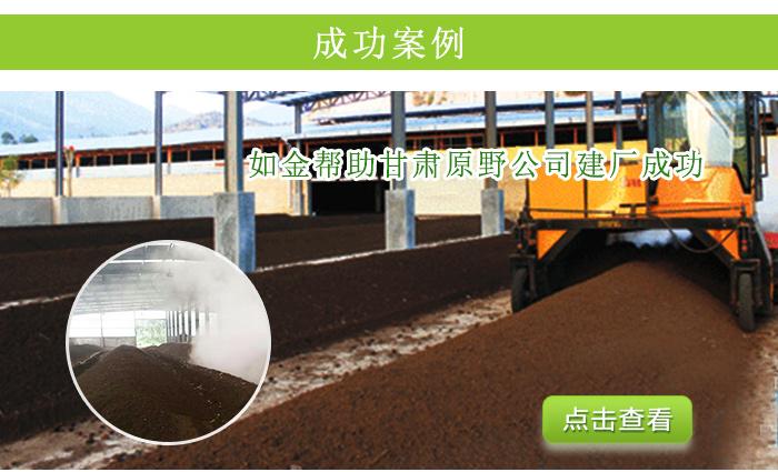 有机肥接种剂详情页_07.jpg
